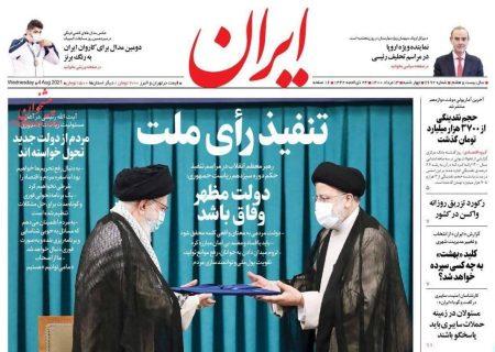 عناوین روزنامه های سراسری چهارشنبه ۱۳مرداد