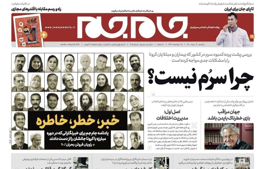 عناوین روزنامه های سراسری یکشنبه ۱۷ مرداد
