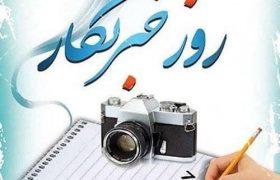 روز خبرنگار، روز پاسداشت فعالان عرصه اطلاعرسانی و روشنگری عمومی است