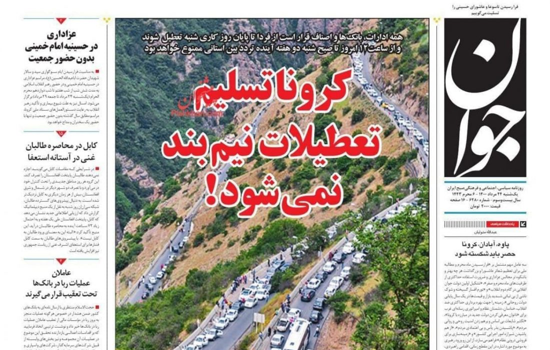 عناوین روزنامه های سراسری یکشنبه ۲۴ مرداد