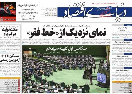 عناوین روزنامه های سراسری یکشنبه ۳۱ مرداد