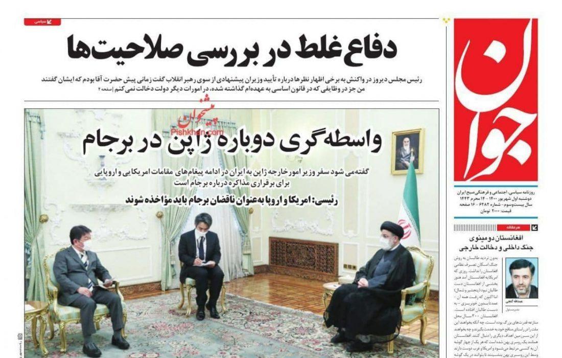 عناوین روزنامه های سراسری دوشنبه ۱ شهریور