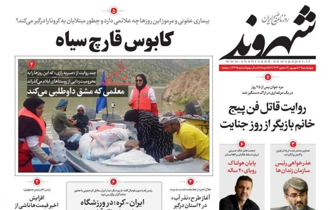 عنواین روزنامه های سراسری چهارشنبه ۳ شهریور