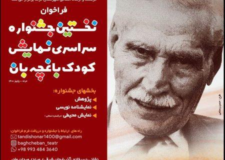 زادگاه باغچه بان، پایتخت تئاتر کودک در ایران/ نخستین جشنواره سراسری نمایش کودک در مرند برگزار می شود