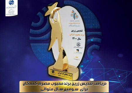دریافت تندیس زرین برند محبوب توسط شرکت مخابرات ایران