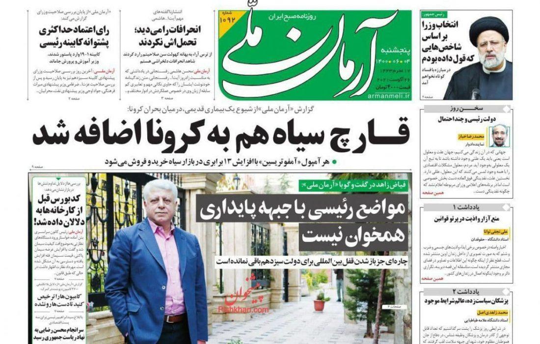 عناوین روزنامه های سراسری پنجشنبه ۴مرداد