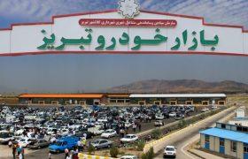 انتقاد رییس کل دادگستری آذربایجانشرقی از رکود در اجرای شهرک خودرو