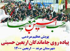 پیادهروی جاماندگان اربعین حسینی در مرند برگزار میشود