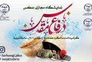 نمایشگاه مجازی عکس دفاع مقدس در آذربایجان شرقی برگزار میشود