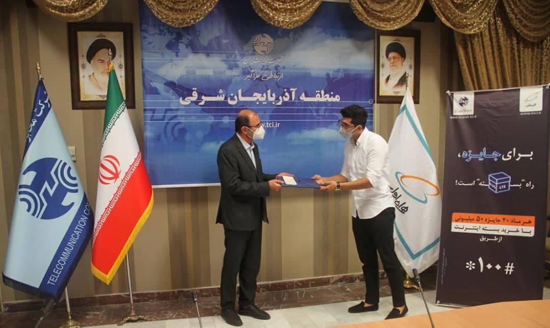 اهدای جایزه برنده قرعه کشی بزرگ همراه اول در مخابرات منطقه آذربایجان شرقی