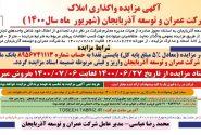 آگهی مزایده واگذاری املاک شرکت عمران و توسعه آذربایجان- شهریور  ماه سال ۱۴۰۰