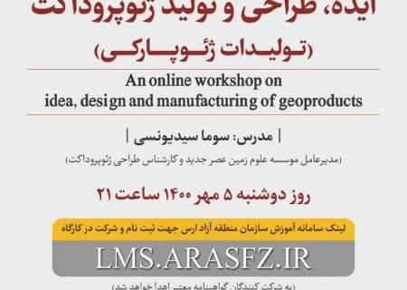 """کارگاه آنلاین """"ایده، طراحی و تولید ژئوپروداکت"""" از سوی ژئوپارک ارس"""