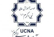ثبت نام ورودی های جدید دانشگاه نبی اکرم(ص) غیر حضوری خواهد بود