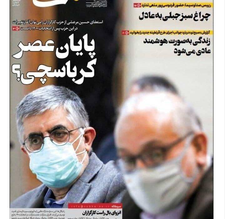 عناوین روزنامه های سراسری یکشنبه ۱۱مهر