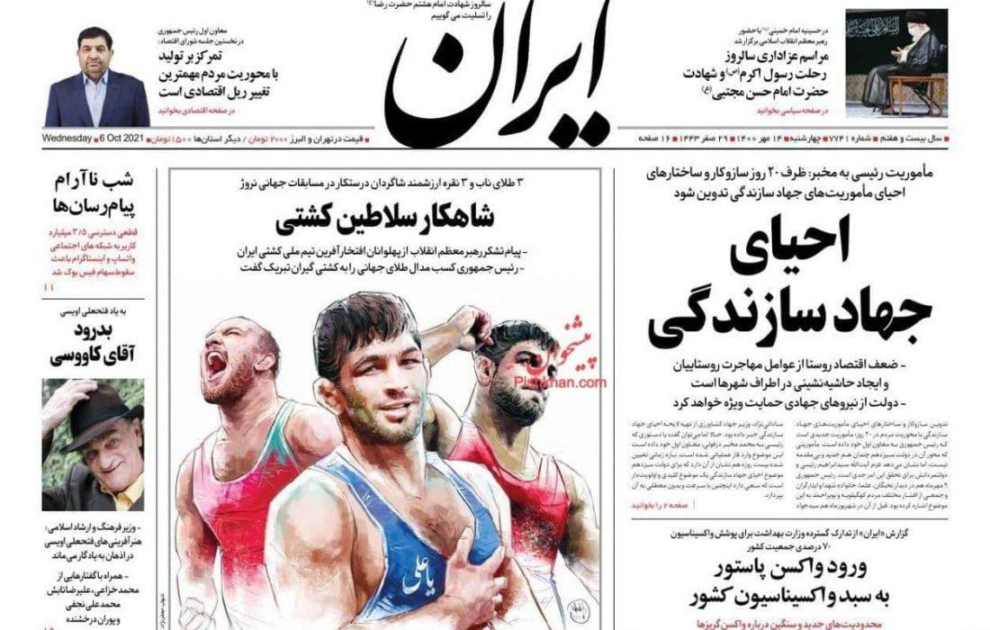 عناوین روزنامه های سراسری چهارشنبه ۱۴مهر