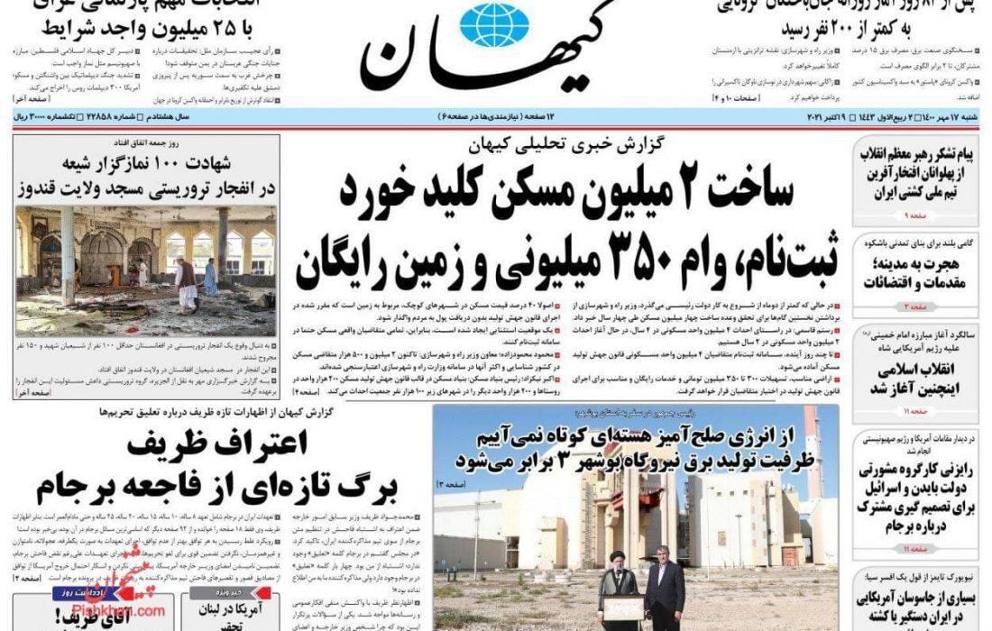 عناوین روزنامه های سراسری شنبه ۱۷مهر