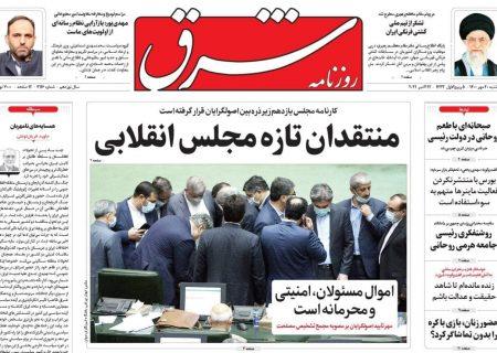 عناوین روزنامه های سراسری سهشنبه ۲۰ مهر