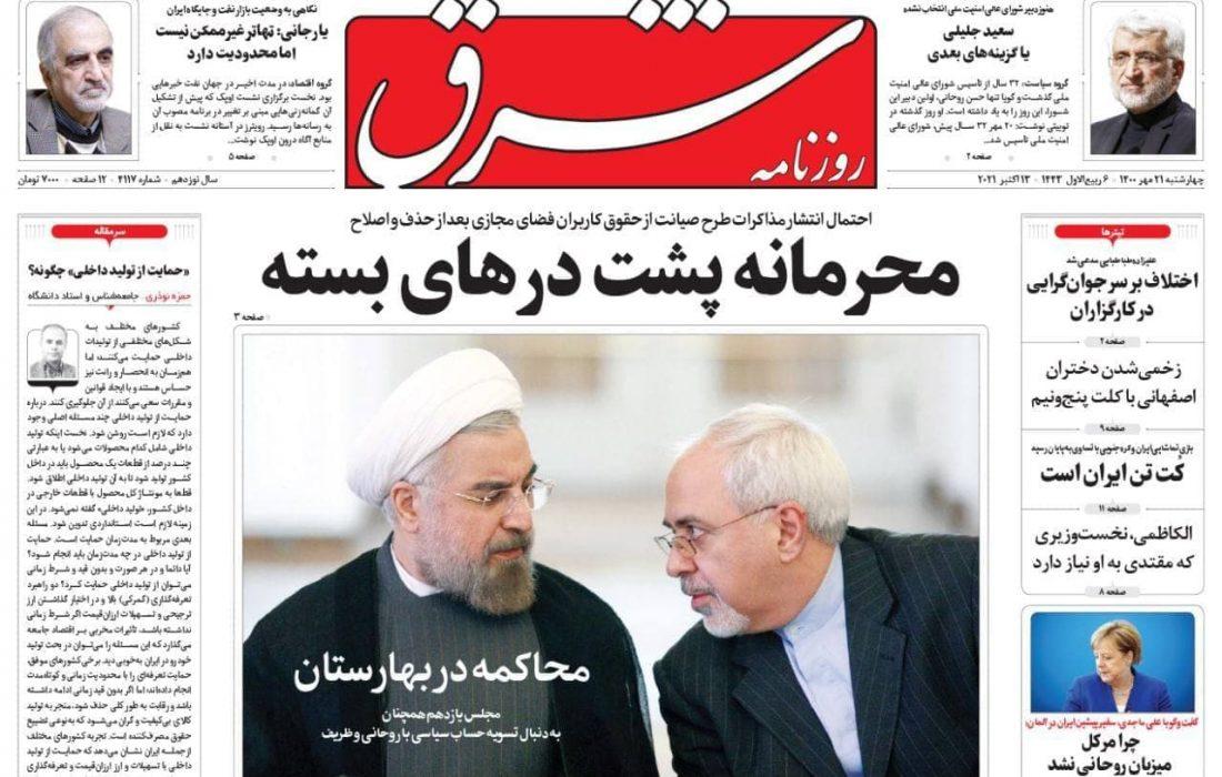 عناوین روزنامه های سراسری چهارشنبه ۲۱مهر