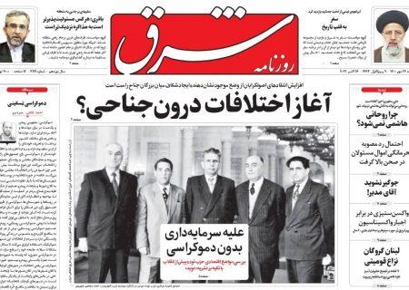 عناوین روزنامه های سراسری شنبه ۲۴ مهر