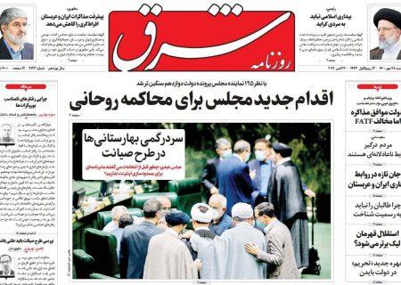 عناوین روزنامه های سراسری چهارشنبه ۲۸ مهر