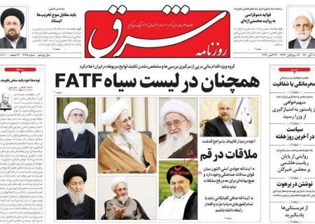 عناوین روزنامه های سراسری شنبه ۱آبان