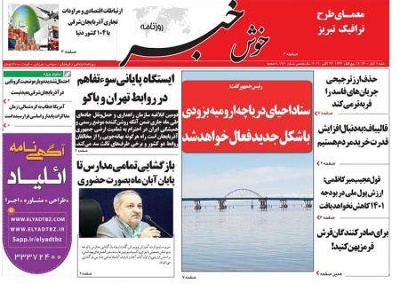 عناوین روزنامه های آذربایجان شرقی شنبه ۱آبان