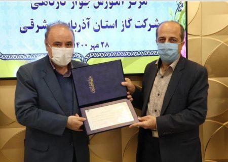 صدور پروانه فعالیت مرکز کارآموزی جوارکارگاهی شرکت گاز استان آذربایجان شرقی