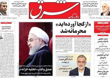 عناوین روزنامه های سراسری چهارشنبه ۵آبان